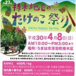 うきは市「第27回持木 たけのこまつり」タケノコ掘りチャレンジ!