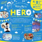 Warm Blue Kurume2018「世界自閉症啓発デー」 西鉄久留米・SORA-IRO広場