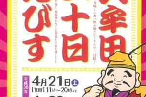 「大牟田二十日えびす」おおむた食の市露天市やマグロ解体実演即売