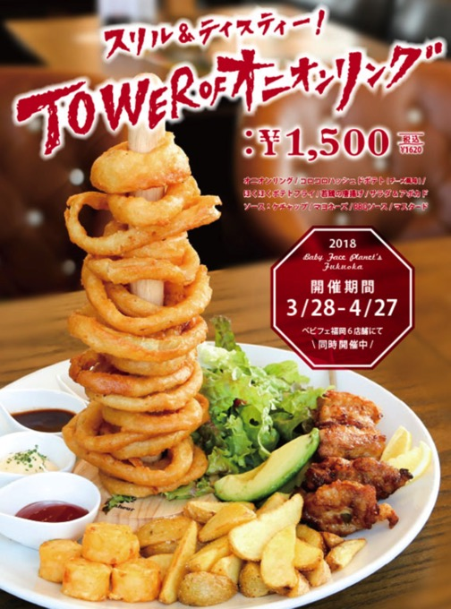 TOWER  OF  オニオンリング