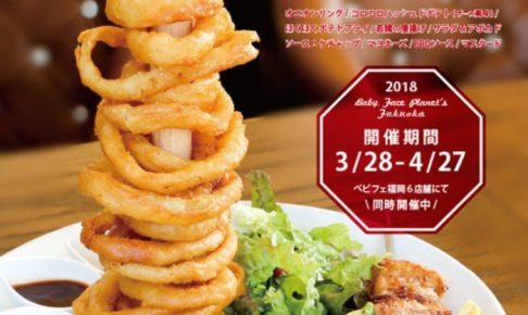 ベビーフェイスプラネッツ 福岡最大クラス 高すぎるメニュー!パンケーキも期間限定登場!