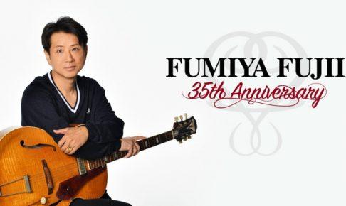 藤井フミヤ・デビュー35周年記念 リクエストによるベストアルバムの発売決定!