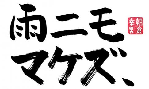 TVQ 雨ニモマケズ、朝倉幸男がスーパーカブで八女市に!