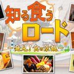 再放送!知る食うロード~発見!食の景観~【福岡県久留米市】