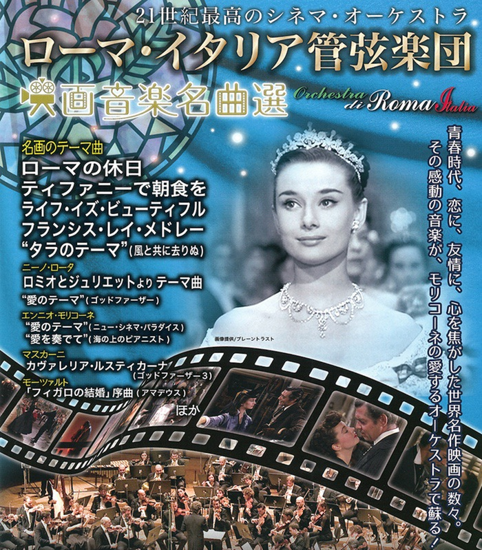 ローマ・イタリア管弦楽団「映画音楽名曲選」久留米シティプラザ