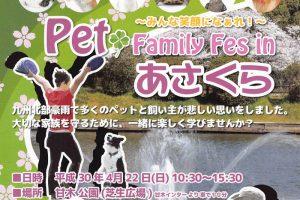 ペットと一緒に楽しもう!Pet Family Fes Inあさくら ドックダンスショーなど開催