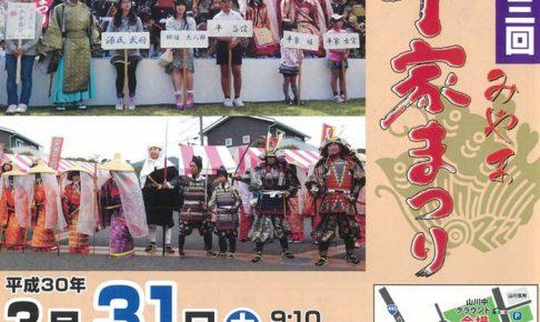 みやま平家まつり 武者行列や桜ウォーキング開催【みやま市】