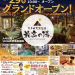 大牟田天然温泉『最高の湯』 グランドオープン!ベストアメニティ運営のリゾート施設