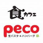 食カフェ peco 3月31日を持って閉店 2日間閉店セール開催