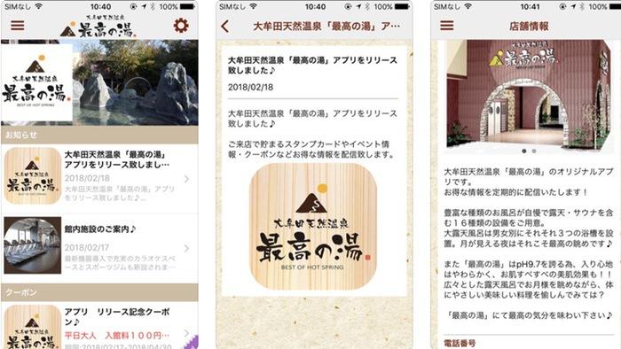 大牟田天然温泉 最高の湯 アプリ