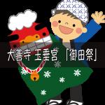 「御田祭」久留米市大善寺玉垂宮 獅子舞やひょっとこ・コンサート開催