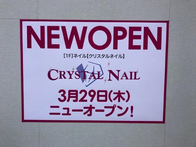 ネイルサロン クリスタルネイルゆめタウン久留米店 3月29日オープン