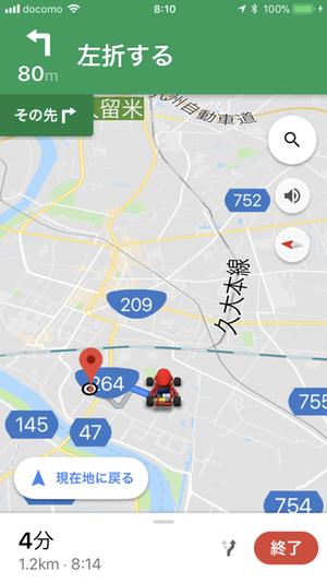 Google map mario 0001