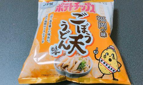 ポテトチップス「ごぼう天うどん味」食べてみた!うまかけん、いっぺん食べてみり〜!
