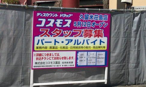 ディスカウントストア ドラックコスモス荘島店 新築工事が始まっています。