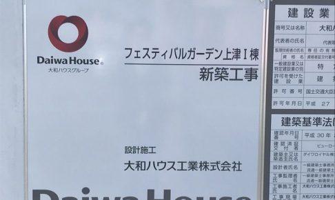 サンカクヤ跡地「フェスティバルガーデン上津」新築工事がスタート