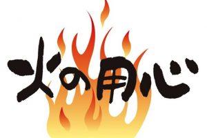 知ってる?久留米市 平成29年 火事発生件数は?火事の主な原因トップ5位