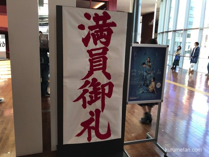 舞台「密やかな結晶」福岡公演(久留米市)満員御礼