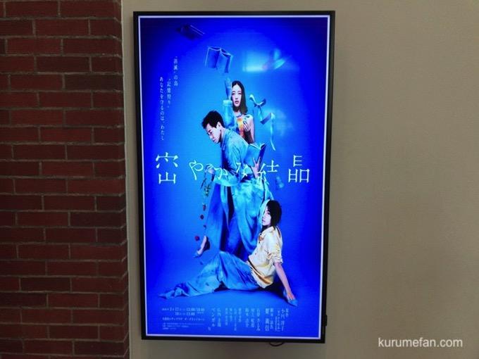 舞台「密やかな結晶」福岡公演 久留米シティプラザ