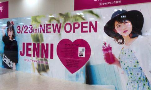 子供服 JENNIゆめタウン久留米 3月23日オープン!オープニングセール3/23〜26開催
