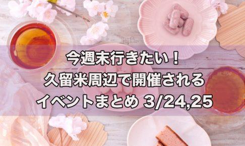 今週末行きたい!久留米周辺で開催されるイベントまとめ 3/24,25