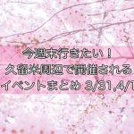 今週末行きたい!久留米周辺で開催されるイベントまとめ 3/31,4/1