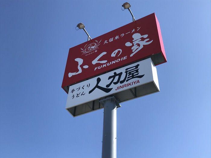 「久留米ラーメンふくの家 4号店」が近々オープン!人力うどん国分店敷地内