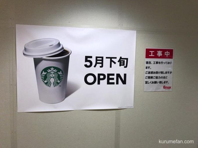 Starbucks emax kurume0003