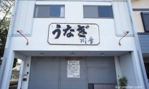 うなぎの川幸 閉店 親しまれていた隠れた名店【久留米市津福今町】