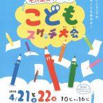 石橋文化センター「こどもスケッチ大会」ワークショップやコンサート開催