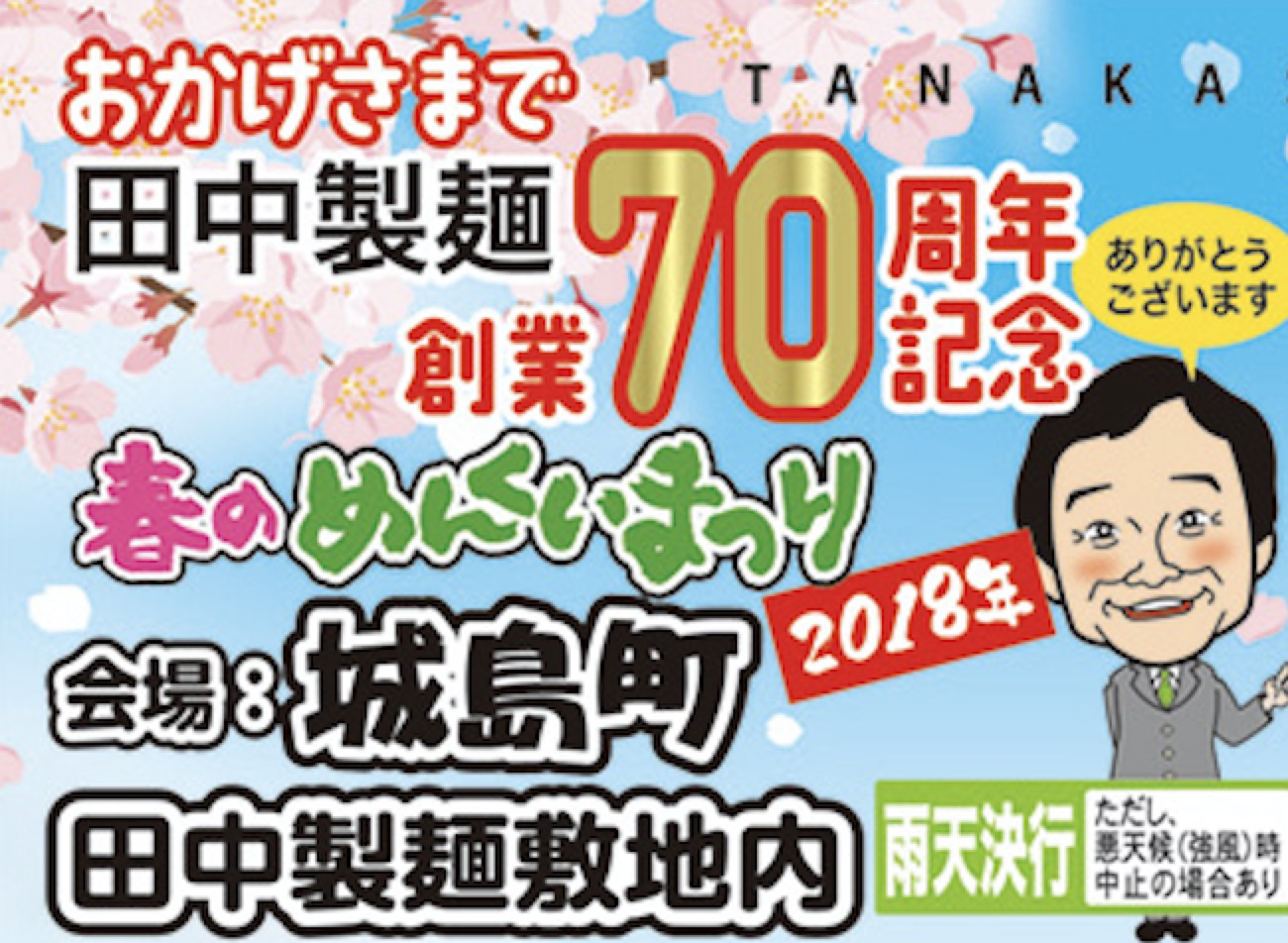 春のめんくいまつり 田中製麺 創業70周年記念 4つの試食やイベント盛りだくさん!