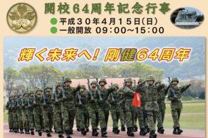 久留米市 陸上自衛隊 幹部候補生学校 開校64周年記念行事【一般開放】