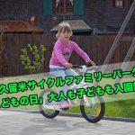 久留米サイクルファミリーパーク「こどもの日」入園無料!自転車で楽しもう!