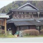 八女市立花町「大道谷の里」がTVQ 夢・クルーズにて放送!