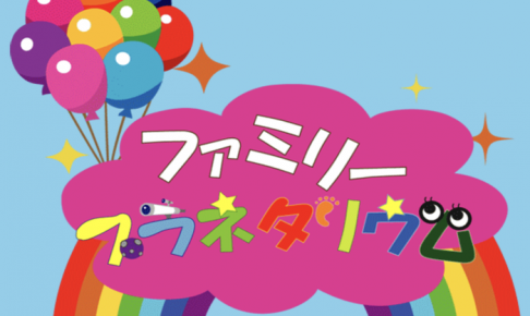 ファミリープラネタリウム 福岡県青少年科学館【予約者特典あり】