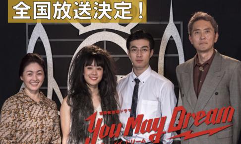 シーナ&ロケッツ 福岡発地域ドラマ 5月6日に全国放送決定!