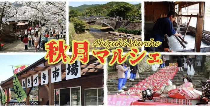 あきづき市場、秋月マルシェ初開催!地元のグルメやハンドメイドなど出店!