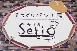 人気パン屋「手づくりパン工房 Serio(セリオ)大牟田店」4月オープン!