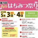 藤井養蜂場「第29回 春のはちみつ祭り」国産蜂蜜計量販売などイベント満載