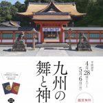 高良大社 平成の大修理奉祝祭「九州の舞と神楽」九州各地の舞や神楽が一堂に会する