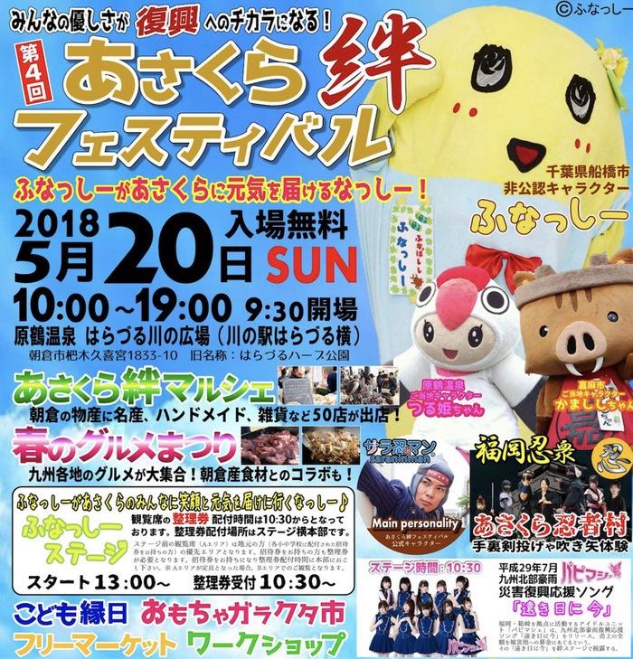 「第4回 あさくら絆フェスティバル あさくら」ふなっしーが朝倉市を応援にくるなっしー!