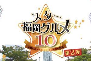 「スター福岡グルメ10 第2弾」で紹介された 芸能人がオススメする福岡のグルメ店まとめ