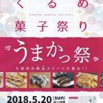 くるめ菓子祭り「うまかっ祭」久留米の絶品スイーツが大集合!