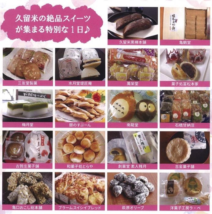 くるめ菓子祭り「うまかっ祭」参加店