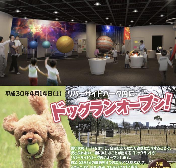 いよいよ明日!ドッグランと福岡県青少年科学館がオープン!
