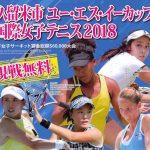 プロの選手を間近で観れる!久留米市ユー・エス・イーカップ国際女子テニス2018