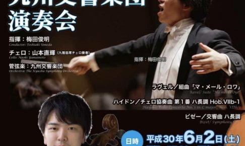 久留米市田主丸町 そよ風ホール「九州交響楽団演奏会」