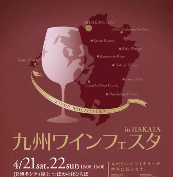 『九州ワインフェスタ』九州の9つのワイナリーが集結!久留米の巨峰ワイナリーも参加