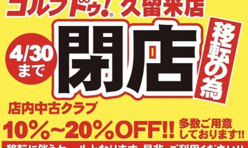 ゴルフ・ドゥ久留米店 平成30年4月30日をもって閉店 セール開催