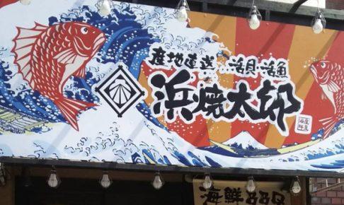 佐賀県初上陸!海鮮居酒屋 浜焼太郎 鳥栖店 5月オープン!自分で焼くスタイルのお店